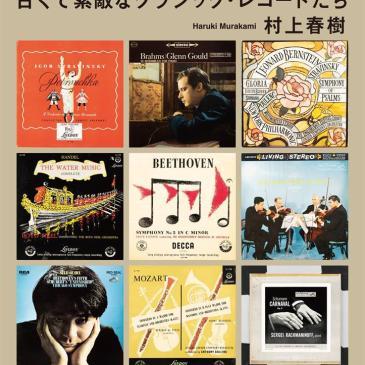 Furukute sutekina classic records